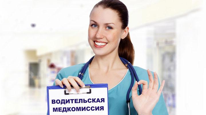 Быстрое и удобное прохождение водительской медкомиссии в Купчино (СПб)